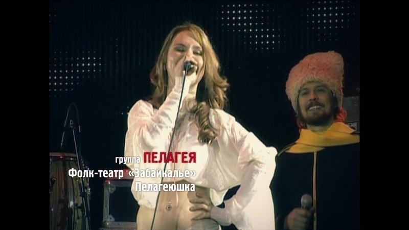 гр ПЕЛАГЕЯ и Забайкалье Пелагеюшка Сибирский драйв 2008