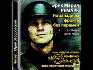Эрих Мария Ремарк. На Западном фронте без перемен.