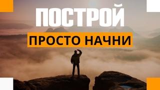 ТЫ ПРИЗВАН СТРОИТЬ! СИЛЬНЕЙШАЯ МОТИВАЦИЯ ЗА 3 МИНУТЫ! Vlad Shevchenko / #ТОТ1ПРОЦЕНТ