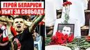 Футбольного фаната нашли повешенным после протестов в Беларуси Близкие не верят в суицид