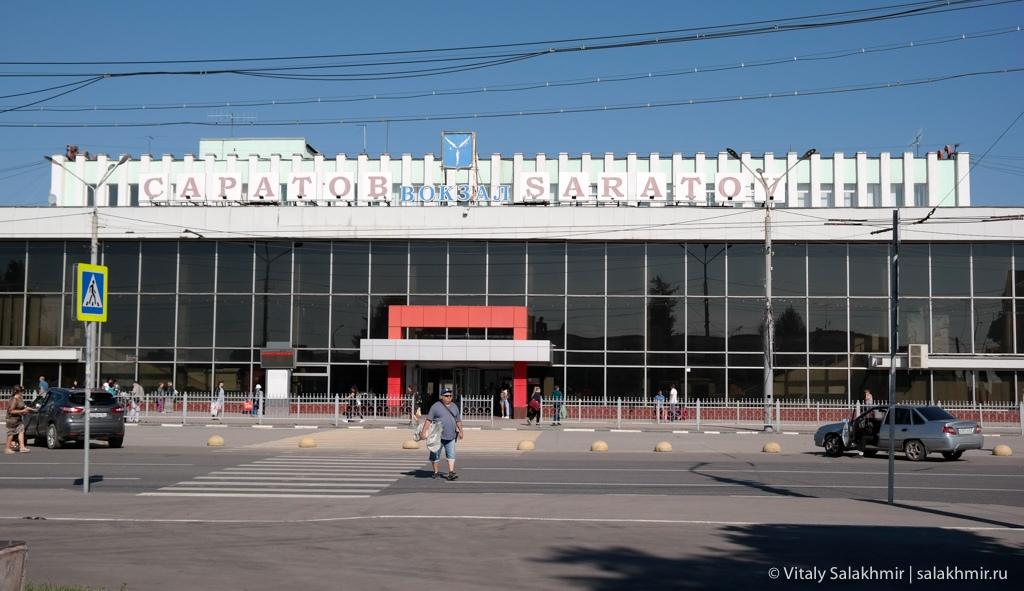 ЖД-вокзал, Саратов 2020
