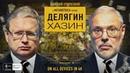 Россия – это Ноев ковчег для либералов, 90-е не закончились