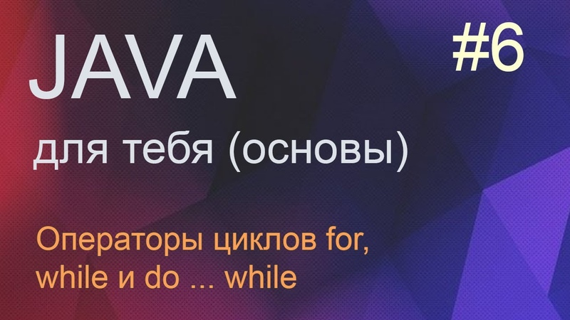 Java с нуля 6 операторы циклов while, for, do while