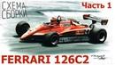 Ferrari 126C2 сборка модели   часть 1   Литники и детальки