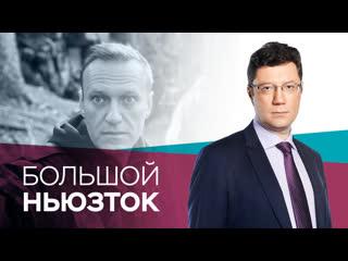Навальному грозит реальный срок, в Грозном снова стреляют, Трамп утвердил новые выплаты американцам