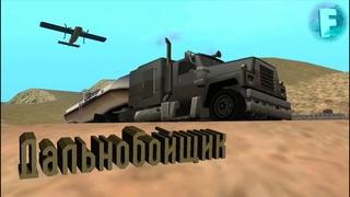 Дальнобойщик | GTA San Andreas | Music Video