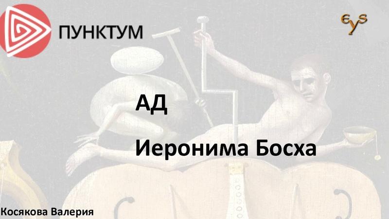 Валерия Косякова Босх Ад