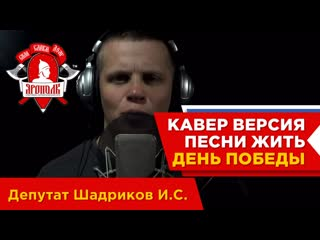 """Жители Красногорска-кавер версия песни """"ЖИТЬ"""""""