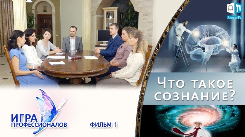 ИГРА ПРОФЕССИОНАЛОВ Что такое сознание Фильм 1