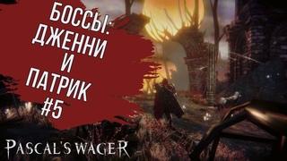 [PC] PASCAL`S WAGER: DEFENITIVE EDITION ➤ БОССЫ: ДЖЕННИ И РЫЦАРЬ ПАТРИК ➤ ПРОХОЖДЕНИЕ #5 [2021]
