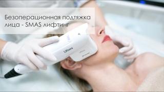 Безоперационная подтяжка лица и шеи - Ультразвуковой SMAS лифтинг на аппарате Liftera A