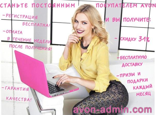 Avon заказать сургут косметика скин хаус купить недорого