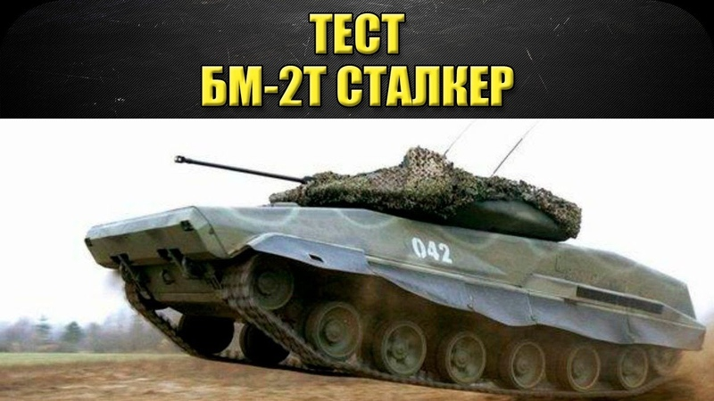 🔴Стрим AW - Тест БМ-2Т «Сталкер» [19.30]