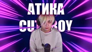 АТИКА — CUTE BOY :3 (Дисс на Мокривского)