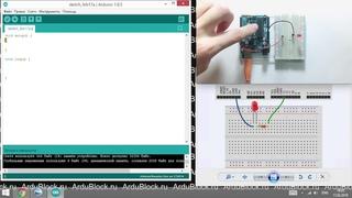 001 - Мигающий светодиод на Arduino