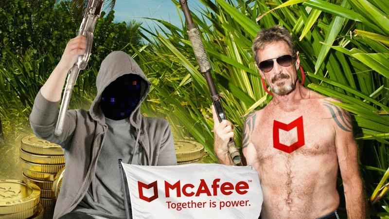 McAfee САМЫЙ БЕЗУМНЫЙ IT МИЛЛИОНЕР netstalkers антивирус своя банда биткоины за твиты и соль