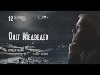Олег Медведев - первый зимний онлайн