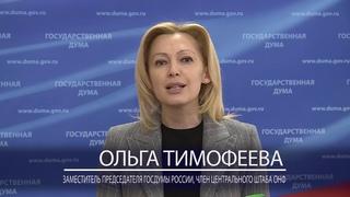 Ольга Тимофеева - Поздравление с днём эколога