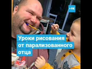 Парализованный ниже шеи отец учит своего сына писать картины кисточкой во рту