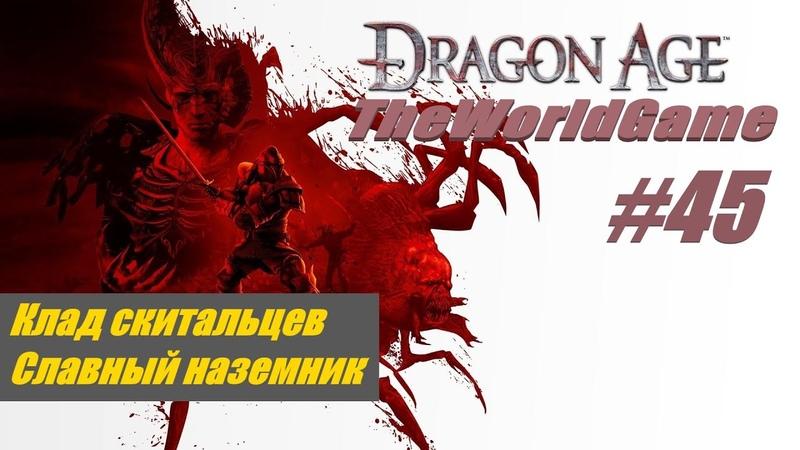 Прохождение Dragon Age Origins 45 Клад скитальцев Славный наземник