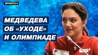 Медведева vs журналистка, дебют в парном, Олимпиада в Токио / Интервью