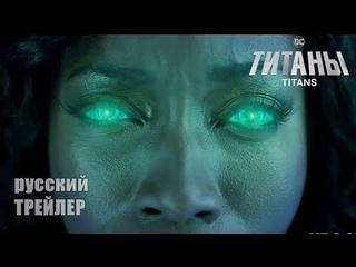 ТИТАНЫ, 3 сезон, ТРЕЙЛЕР на русском, сериал 2021