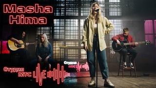 Студия МТС Live: Masha Hima