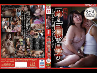 Ono Sachiko [NSPS-865]{Порно Хентай Hentai Javseex  Porno Brazzers Incest Married Woman Mature Аниме Anime}