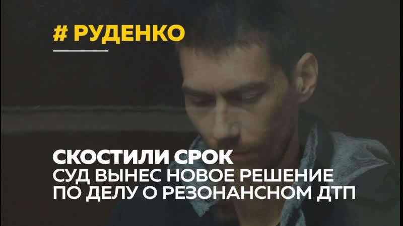 Город в шоке барнаульскому лихачу-убийце Александру Руденко снизили срок заключения