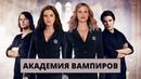 Академия Вампиров (2014) ужасы, фэнтези, суббота, фильмы, выбор, кино, приколы, топ, кинопоиск