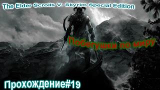 The Elder Scrolls V: Skyrim Special Edition Открываю мир  Прохождение#19
