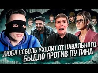 Соболь УХОДИТ от Навального, ПРОДАЛСЯ Усманову, ФАЛЬСИФИКАЦИИ, милитаризация ДЕТЕЙ и БЫДЛО VS Путин