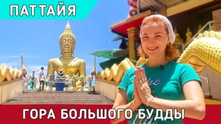 Гора большого Будды в Паттайе. Big Buddha Hill Pattaya.