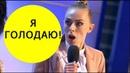 Пал Иваныч - Ольга Картункова Переголодала Всех! Лучше Камеди Клаб