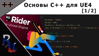 [RUS] Вводная по C++ для Unreal Engine 4 (1/2 серия)