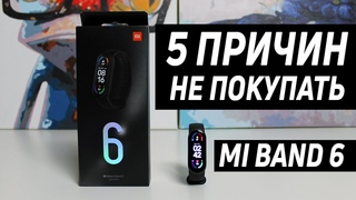 Xiaomi Mi Band 6 - 5 причин не покупать