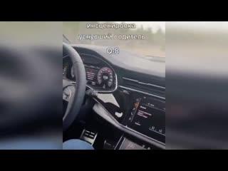 Audi Q8 тест на спящего водителя прошла