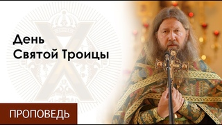 Воскресная проповедь о.Бориса. День Святой Троицы.
