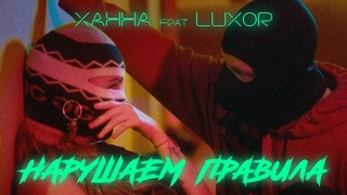 Ханна ft. Luxor - Нарушаем правила