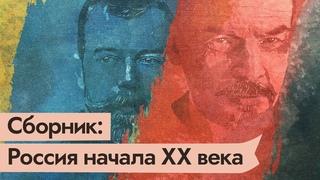 ЧТО ПРОИСХОДИЛО В РОССИИ 100 ЛЕТ НАЗАД / @Максим Кац