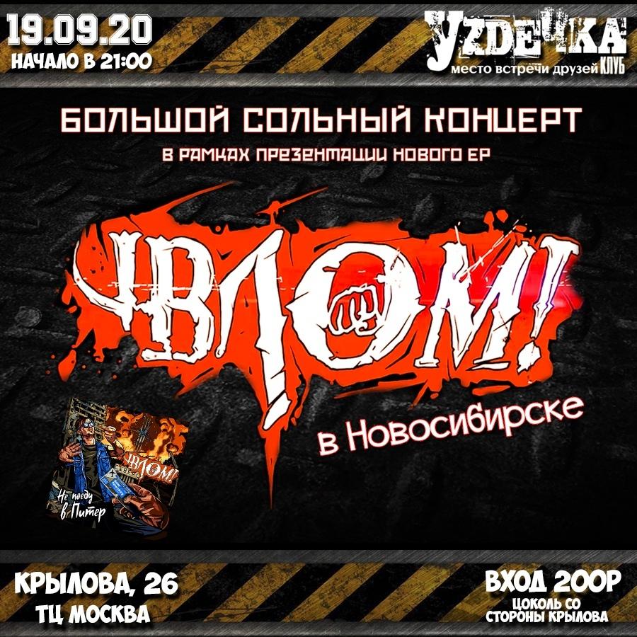 Афиша Новосибирск 19.09.2020 // ВЛОМ! в Новосибирске //Уzдечка