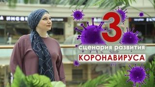 3 варианта развития событий Коронавируса   Елена Глухова