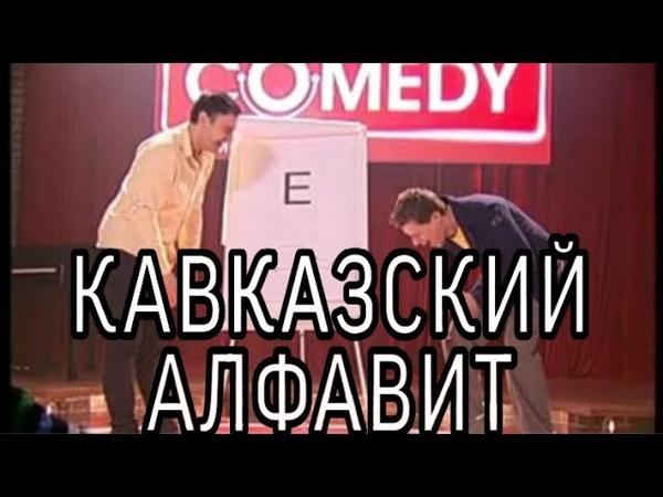 Экзамен в кавказкой школе.Камеди Клаб(Comedy club).Гарик Бульдог Харламов.Мартиросян