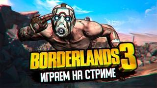 Играем в Borderlands 3, первый запуск | Cealdre stream (смотри описание)