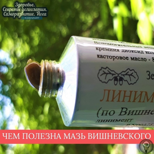 Чем полезна мазь Вишневского В современных аптеках можно найти десятки препаратов, которые лечат одно заболевание, это дорогие, бюджетные, иностранные или отечественные препараты. Придя на