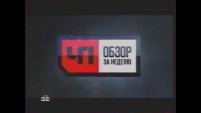 ЧП Обзор за неделю НТВ 29 08 2010 Анонс