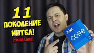 Виктор Головин – Обзор процессоров Intel Core 11 поколения «Tiger lake»