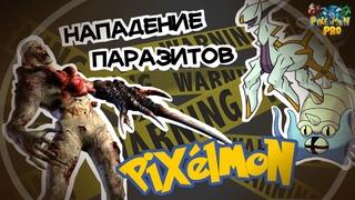 Что если... паразиты напали на покемонов    Майнкрафт теории #2