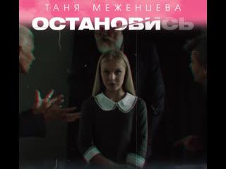 Таня Меженцева - Остановись | Премьера клипа 2020 (6+)