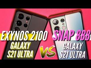 Тест Камер EXYNOS 2100 VS SNAPDRAGON 888 GALAXY S21 Ultra Exynos vs GALAXY S21 Ultra Snapdragon